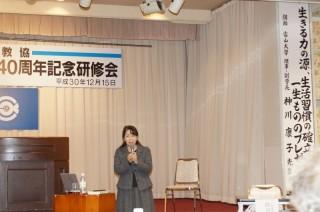 (3面)講師の神川康子氏