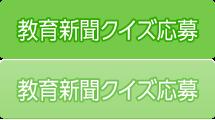 栃教協教育新聞読者プレゼント